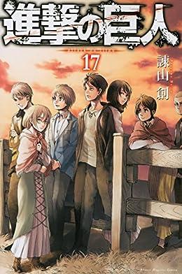 進撃の巨人(17) (講談社コミックス)