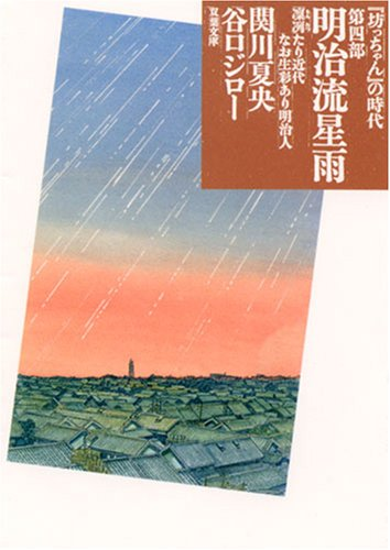 【追悼:谷口ジロー】大逆事件と幸徳秋水を描いた『「坊ちゃん」の時代』第四部 明治流星雨