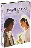 101回目のプロポーズ[DVD]