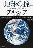 地球の掟[新装版]―文明と環境のバランスを求めて
