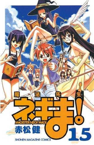 魔法先生ネギま!(15) (週刊少年マガジンコミックス)