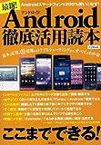 最新!Android徹底活用読本 (TJMOOK) (TJ MOOK)