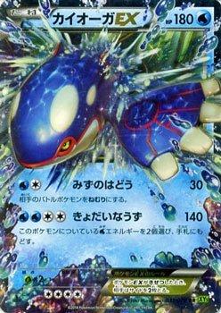 ポケモンカードゲームXY カイオーガEX(RR)/ タイダルストーム(PMXY5)/シングルカード