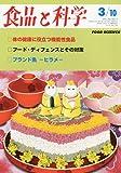 食品と科学 2010年 03月号 [雑誌]