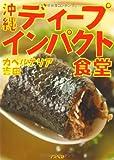 沖縄ディープインパクト食堂