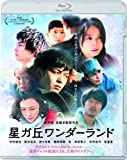 星ガ丘ワンダーランド プレミアム・エディション【期間限定生産】[Blu-ray/ブルーレイ]