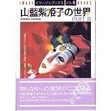 山藍紫姫子 / 山藍 紫姫子 のシリーズ情報を見る