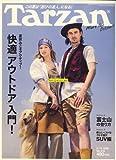 Tarzan (ターザン) 2008年 8/13号 [雑誌]
