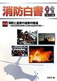 消防白書〈平成21年版〉特集 消防と医療の連携の推進―消防と医療の連携による救急搬送の円滑化