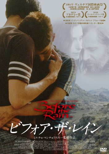 ビフォア・ザ・レイン [DVD]