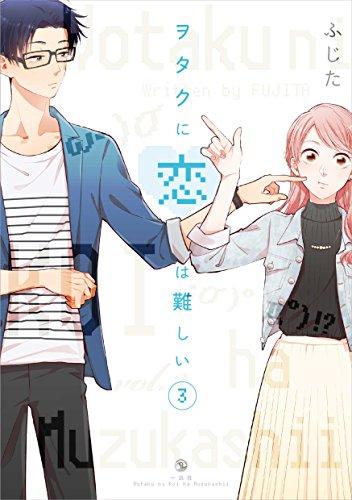 ヲタクに恋は難しい (3)