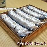 ギフト対応商品】さんま寿司(和歌山県熊野新宮名物) 5本入り 徐福寿司