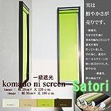 Satori チェーン式 遮光1級 遮光率99.99% 遮熱 UVカット 小窓 スリット窓 ロールスクリーン 幅30cm×丈180cm アイボリー色