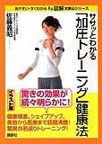 ササッとわかる「加圧トレーニング」健康法 (図解 大安心シリーズ)