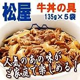 [松屋]牛丼の具135g×5袋