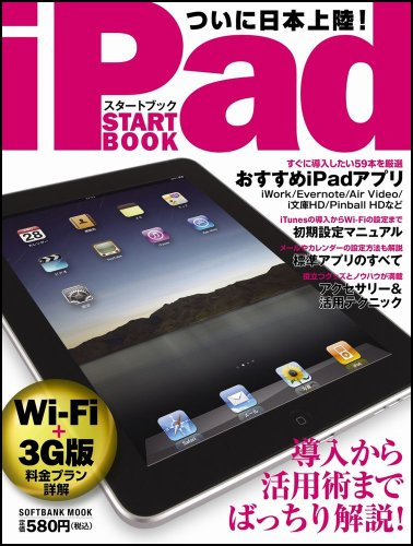 iPadスタートブック (SOFTBANK MOOK)