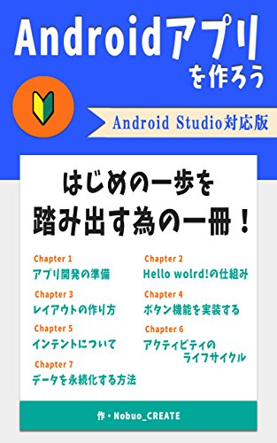 Androidアプリを作ろう [Android Studio対応版]