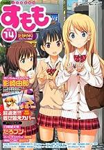 アクション増刊「COMIC」すもも VOL.14
