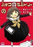 ハナコ@ラバトリー(2)(完) (CRコミックス) (CR COMICS)