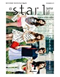 アットスタイル(@star1)-特別撮り下ろし日本版-(月刊KBOOM9月号別冊)