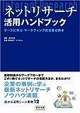 ネットリサーチ活用ハンドブック―ケースに学ぶマーケティング担当者必携本 (宣伝会議Business Books)