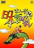 まんが日本昔ばなし DVD第14巻