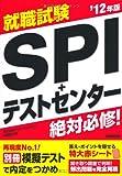 就職試験絶対必修!SPI+テストセンター〈'12年版〉