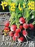 やさい畑 2012年 10月号 [雑誌]