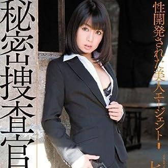 秘密捜査官の女 七海なな 性開発された美人エージェント [DVD]