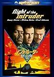 イントルーダー −怒りの翼− [DVD]