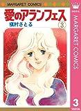 愛のアランフェス 3 (マーガレットコミックスDIGITAL)