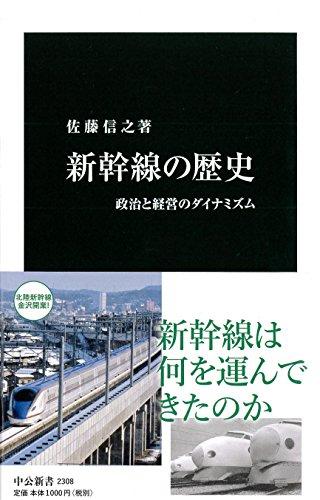 新幹線の歴史 - 政治と経営のダイナミズム (中公新書 2308)
