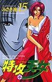 特攻天女 15 (少年チャンピオン・コミックス)