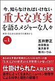 池田大作氏はなぜ五井野博士を排斥するのか?/今、知らなければいけない重大な真実