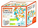 BMC フィットマスク 使い捨てサージカルマスク キッズサイズ (幼児~低学年向け) 60枚入