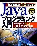 Eclipse 4.2ではじめるJavaプログラミング入門―Eclipse 4.2 Juno対応