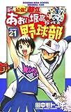 最強!都立あおい坂高校野球部(21) (少年サンデーコミックス)