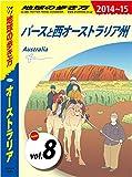地球の歩き方 C11 オーストラリア 2014-2015 【分冊】 8 パースと西オーストラリア州