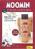 MOOMIN 保冷・保温ケータイ ステンレスボトルBOOK (バラエティ)