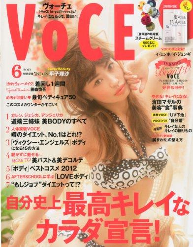 VoCE (ヴォーチェ) 2012年 06月号 [雑誌]