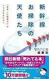 新幹線 お掃除の天使たち 「世界一の現場力」はどう生まれたか? (あさ出版電子書籍)