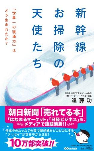 新幹線 お掃除の天使たち 「世界一の現場力」はどう生まれたか?