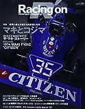 レーシングオン 467―Motorsport magazine 特集:マキとコジマ (NEWS mook)