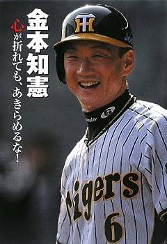 和田監督留任決定でも消えない 阪神タイガース来オフ「金本監督」待望論