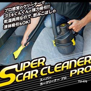 スーパーカークリーナープロTU-470【車内のゴミ・・・グングン吸引!】
