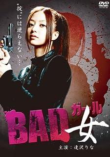 BAD女(ガール)