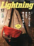 Lightning (ライトニング) 2013年 12月号 [雑誌]