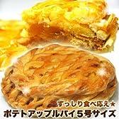 【2個セットだからお得!】ずっしり食べ応え★ポテトアップルパイ5号≪冷凍商品≫