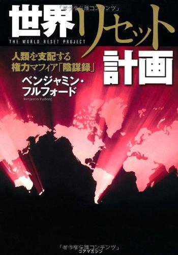 世界リセット計画 人類を支配する権力マフィア「陰謀録」