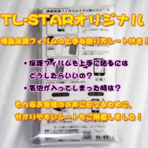 TL-STAR iPhone5 5s クリア ハードケース アイフォン5 5s ケース カバー SoftBank au docomo スマートフォン スマフォケース 携帯カバー iPhone5 iPhone5s 専用